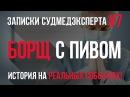Записки Судмедэксперта 7 Борщ с пивом История основана на реальных событиях!