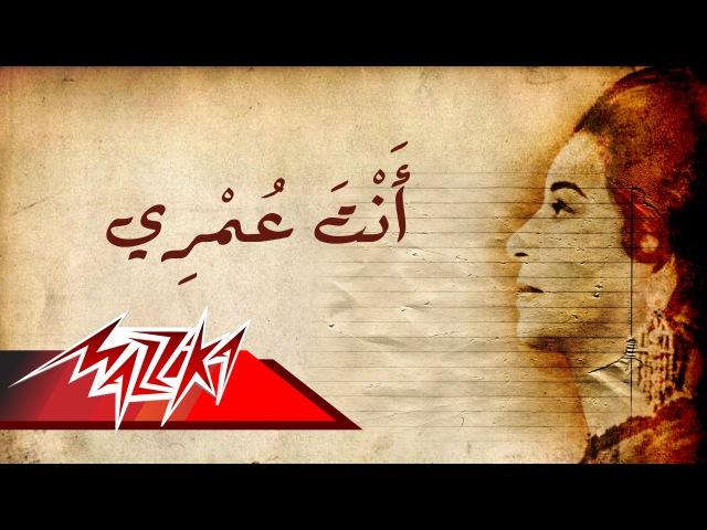 Enta Omry - Umm Kulthum انت عمرى - ام كلثوم