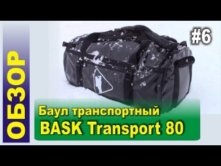 Обзор #6 - Баул BASK Transport 80 (БАСК)