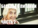 Марва Оганян Беседы о питании Часть 2 29 11 2015