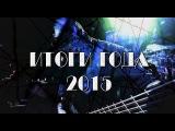 Slipknot - Итоги года 2015