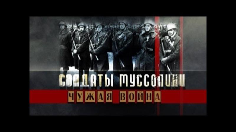 Обратный отсчёт. Солдаты Муссолини. Чужая война » Freewka.com - Смотреть онлайн в хорощем качестве