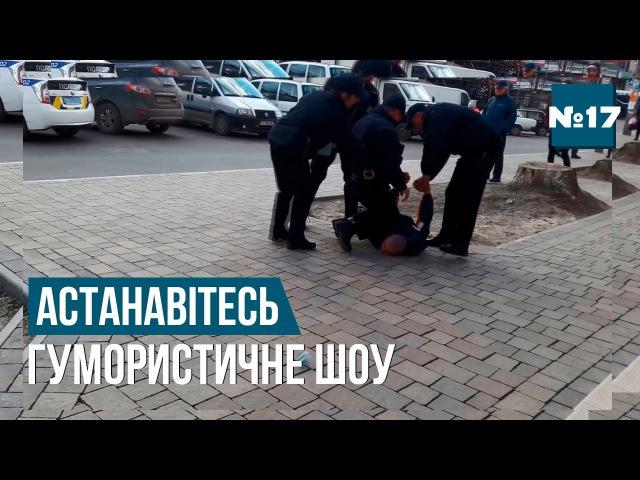 Шоу АСТАНАВІТЄСЬ №17 І-Франківські поліцейські і людина магніт СЕЛОTV СЕЛО