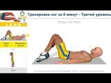 Тренировка ног за 8 минут - 3 уровень