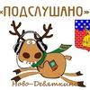 Подслушано в Ново-Девяткино
