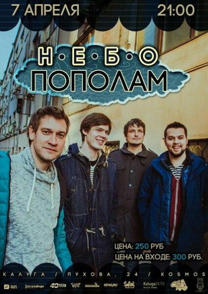 Афиша Калуга НЕБО ПОПОЛАМ в Калуге (Концерт-Бар Космос)