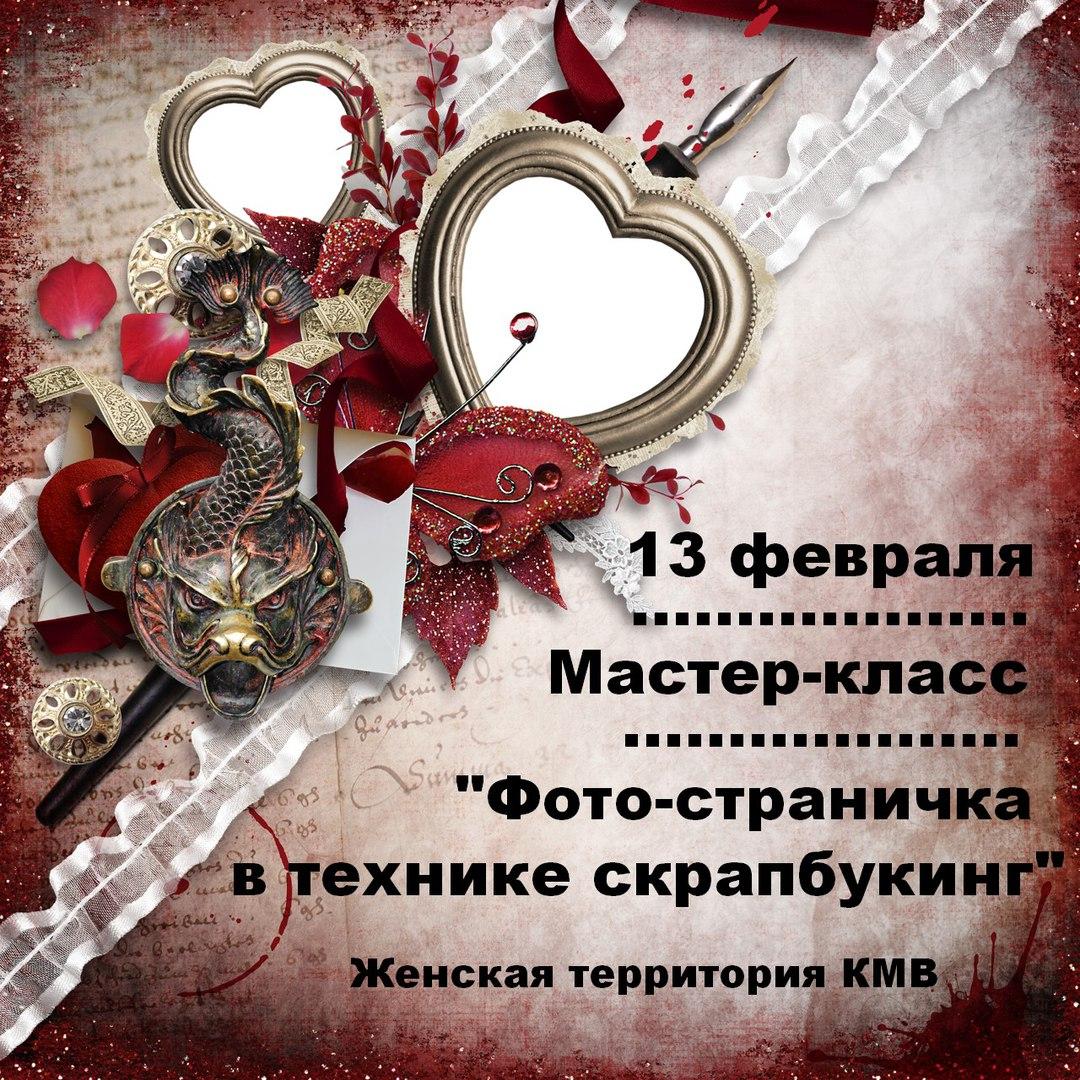 "Афиша Пятигорск ""Фото-страничка в технике скрапбукинг"""