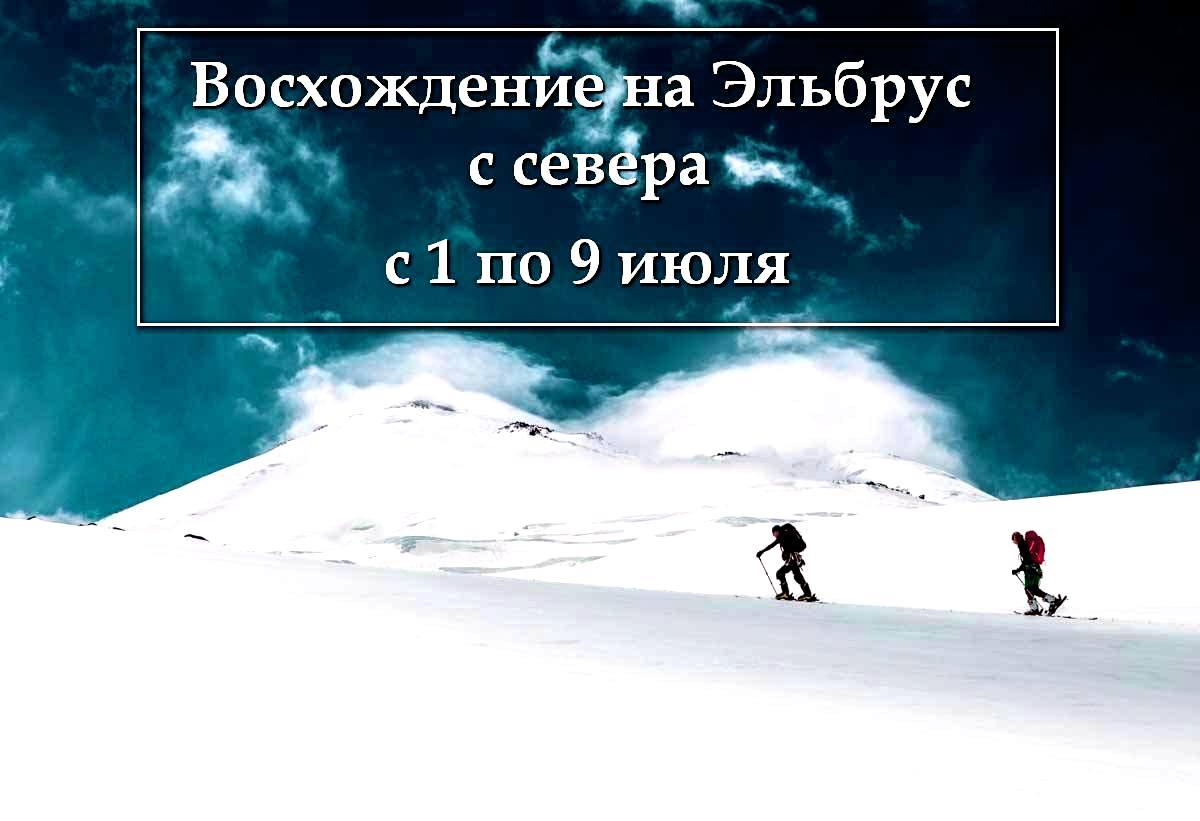 Афиша Пятигорск Восхождение на Эльбрус с севера, с 1 по 9 июля