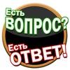 Подслушано, Кострома! есть вопрос !?