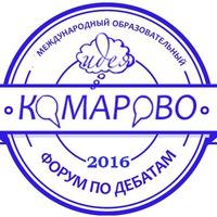 XVII Форум по дебатам Комарово 2016
