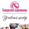 Учебный центр Сибирский цирюльник   Новокузнецк