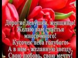 Поздравление для милых дам с праздником 8 Марта!