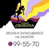 Астраханский скалодром Свобода