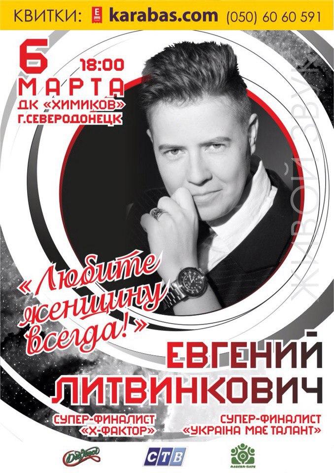 Евгений Литвинкович: Общение поклонников - Том XI - Страница 63 NJ-fFzBHDOs