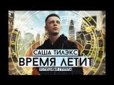 Саша Тилэкс (УСПЕШНАЯ ГРУППА) - Время летит (prod. Eldar-Q)