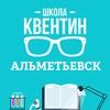 Квентин: подготовка к ЕГЭ в Альметьевске