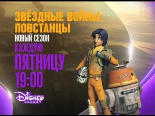 Звёздные Войны - Повстанцы - Новый сезон на Канале Disney!