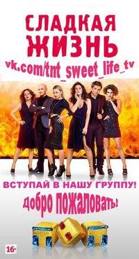 сладкая жизнь тнт онлайн 3 сезон