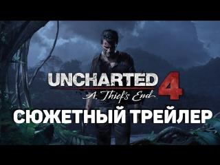 Uncharted 4׃ Путь Вора - сюжетный трейлер