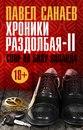 Павел Санаев фото #15