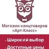 АртКласс Магазин канцтоваров