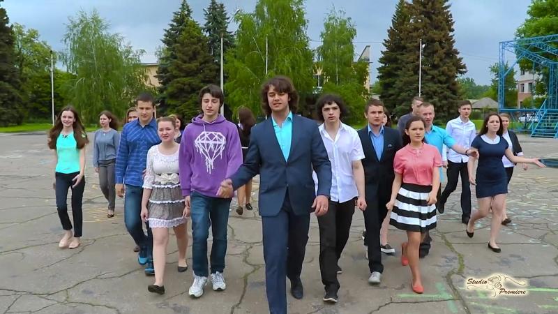 Школьный клип. 2 школа г. Кременная 2016год