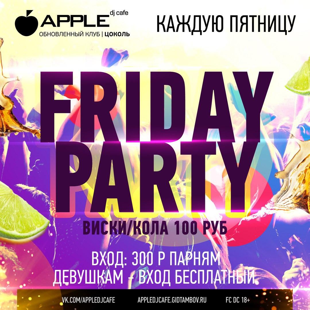 Афиша Тамбов 22.01.2016 / FRIDAY PARTY / Apple DJ Cafe