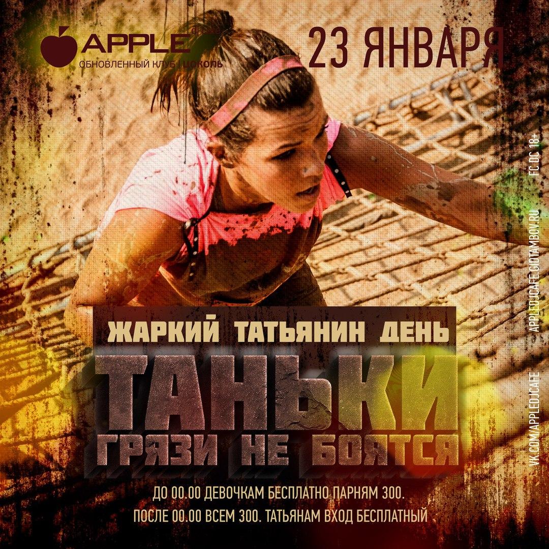 Афиша Тамбов 23.01.2016 / ТАНЬКИ ГРЯЗИ НЕ БОЯТСЯ / Apple