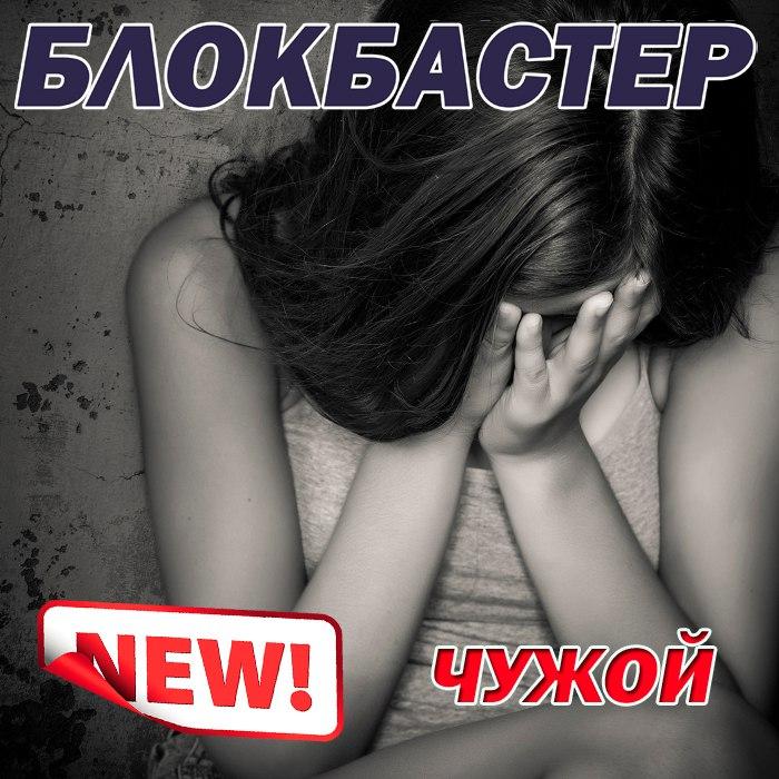 БЛОКБАСТЕР - ЧУЖОЙ 2