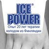 Ice Power-реабилитация, спортивная медицина.