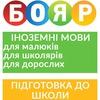Мовний центр БОЯР