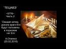 `ТЕЦАВЭ` 5776 ч.2 «Ожидая затем, доколе враги Его будут положены в подножие ног Его» А.Огиенко