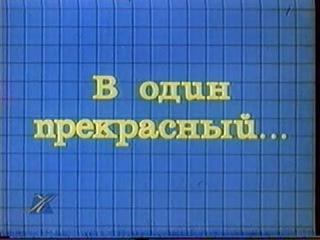 Обзор на фильм В один прекрасный вечер 2000 года...