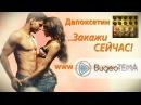 Рекламный ролик Создание видеороликов Видеоролик изготовление Дапоксетин