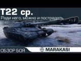 Ради него, можно и пострадать World of Tanks - Т-22 ср [wot-vod.ru]