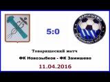ФК Новозыбков - ФК Замишево - 5:0 (11.04.2016) ★ ПОЛНЫЙ МАТЧ