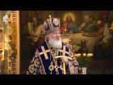 Проповедь Патриарха Кирилла в неделю 3-ю Великого поста, Крестопоклонную
