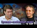 Олег Царев и Иван Охлобыстин: