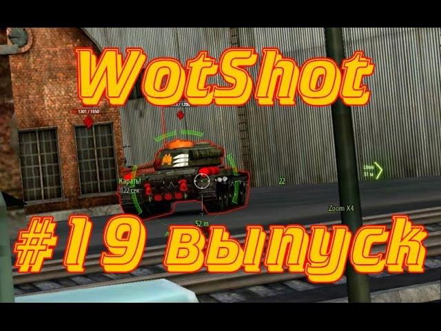 WotShot 19 выпуск IS-2 наказывает врагов на горе