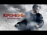 Кремень Освобождение - Трейлер (HD) 2013