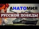 КАК РУССКАЯ КОАЛИЦИЯ ЗА ТРИ ДНЯ РАЗГРОМИТ НАТО Русский Милитарист №15 военное обозрение