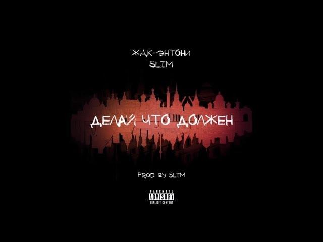 Жак-Энтони | Slim – Делай, что должен (Prod. by Slim)