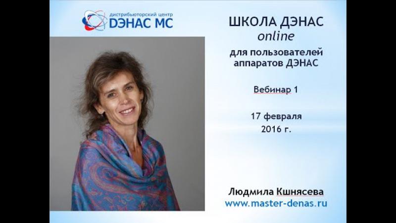 Школа ДЭНАС online. Первое занятие от 17 февраля 2016 г.
