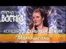 Елена Ваенга - Монашенки / Концерт в День Рождения HD