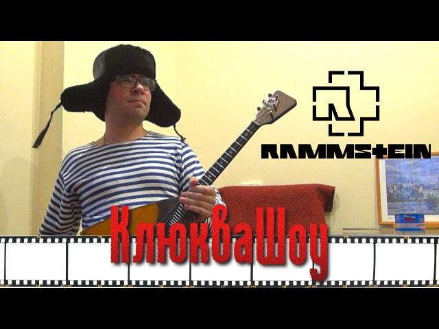 Mein herz brennt ( Rammstein cover )