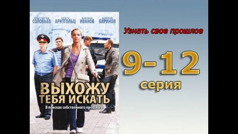 Выхожу тебя искать 9 10 11 12 серия криминальная мелодрама русский детективный сериал