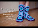 Как связать тапочки-сапожки крючком. How to crochet home slippers, boots