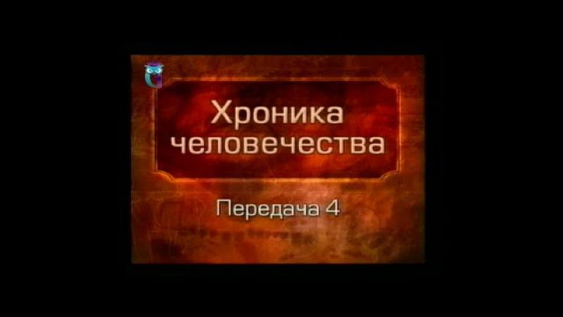История человечества Передача 1 4 Культура и искусство первобытного человека