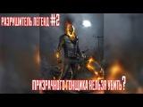 Разрушитель легенд #2 Можно ли убить призрачного гонщика?