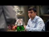 Слуга народу. Серія 14 - Дивитися, смотреть онлайн - 1plus1.ua